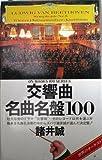 交響曲名曲名盤100 (ON Books 28)