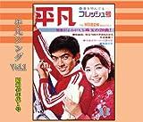 懐かしの「平凡ソング」ヒット・パレード Vol.1 昭和40年代1号