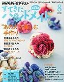 すてきにハンドメイド 2013年 08月号 [雑誌]
