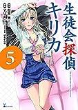 生徒会探偵キリカ(5) (シリウスKC)