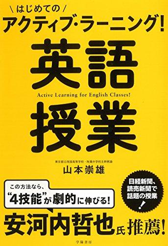 はじめてのアクティブ・ラーニング! 英語授業