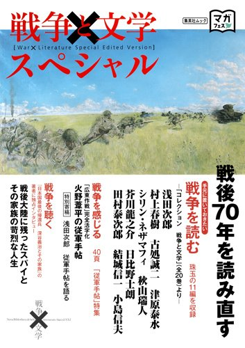 戦争と文学スペシャル (集英社ムック)