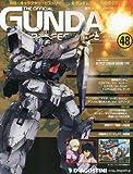 週刊 ガンダム・パーフェクトファイル 2012年 9/4号 [分冊百科]