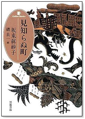 見知らぬ町 (Coffee Books)