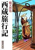 総天然色・西蔵旅行記(上)[付録・カラー絵本]