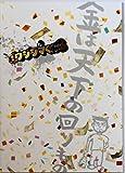 16-227「闇金ウシジマくん Part3」(日本)