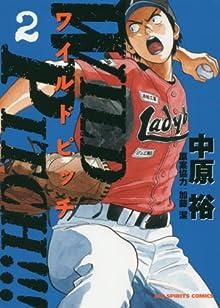 WILD PITCH!!! 2 (ビッグコミックス)