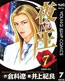 夜王 7 (ヤングジャンプコミックスDIGITAL)