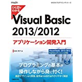 ひと目でわかるVisual Basic 2013/2012 アプリケーション開発入門