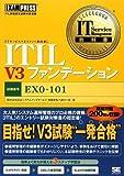 IT Service Management教科書 ITIL V3 ファンデーション (ITサービスマネジメント教科書)