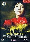 Shanghai Triad [DVD]