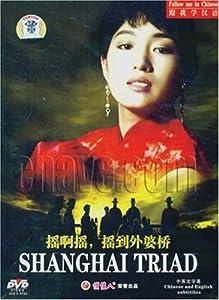 Shanghai Triad (Chinese with English Subtitle)