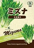 【家庭菜園におすすめ】有機種子 ミズナ