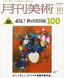 月刊 美術 2011年 10月号 [雑誌]