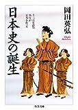日本史の誕生 (ちくま文庫 お 30-2)