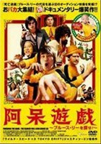 阿呆遊戯ブルース・リーを探せ!   [DVD]