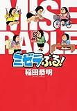 ミゼラぶる! / 稲田 恭明 のシリーズ情報を見る