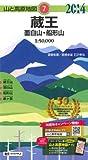 山と高原地図 蔵王 面白山・船形山 (登山地図・マップ|昭文社/マップル)