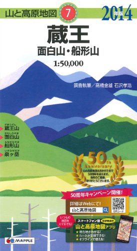 山と高原地図 蔵王 面白山・船形山 (登山地図 | 昭文社 マップル)