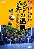 彩(いろどり)の温泉 東日本編—にごり湯を愉しむ (JAF出版社温泉ガイド)