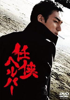 任侠ヘルパー スタンダード・エディション【DVD】