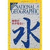 NATIONAL GEOGRAPHIC ( ナショナルジオグラフィック )日本版 2010年 04月号 [雑誌]