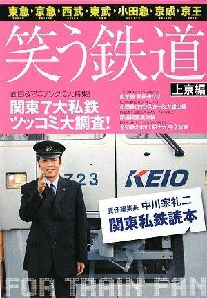 中川家礼二 責任編集 『笑う鉄道上京編 関東私鉄読本』 (ヨシモトブックス)
