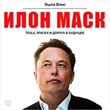 Elon Musk [Russian Edition]: Tesla, SpaceX, and the Quest for a Fantastic Future Audiobook by Ashlee Vance Narrated by Maxim Kireev