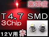 LED T4.7/3Chip/SMD/1発/赤/2個セット