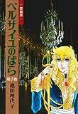 ベルサイユのばら 愛蔵版(第1巻) (Chuko★comics)