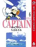 キャプテン 6 (ジャンプコミックスDIGITAL)
