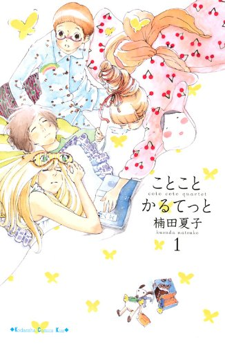 ことこと かるてっと(1) (KISSコミックス)