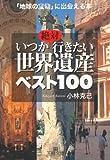 絶対いつか行きたい世界遺産ベスト100—「地球の宝物」に出会える本 (王様文庫)