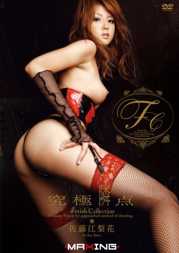 究極隣点 Fetish Collection