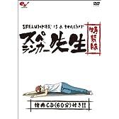 スペランカー先生 ~フラッシュアニメDVD~ 特装版