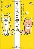 うちのコ柴犬—柴犬2匹のいる暮らし愛すべき生態が丸わかり!