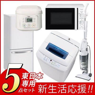 【新生活応援セット】ハイアール 洗濯機+冷蔵庫+電子レンジ+炊飯器+掃除機の5点セット JM-17F-50-W-SET 東日本専用