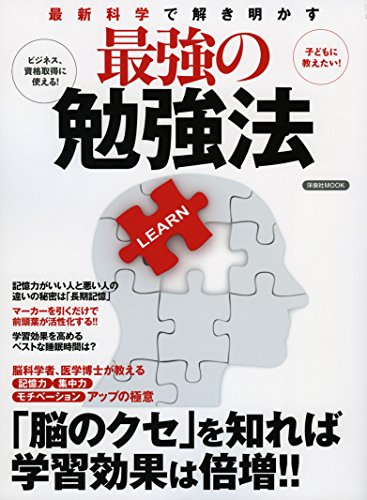 最新科学で解き明かす最強の勉強法 (洋泉社MOOK)