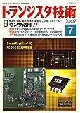 トランジスタ技術 (Transistor Gijutsu) 2007年 07月号 [雑誌]