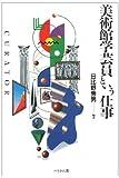 美術館学芸員という仕事 (仕事シリーズ)
