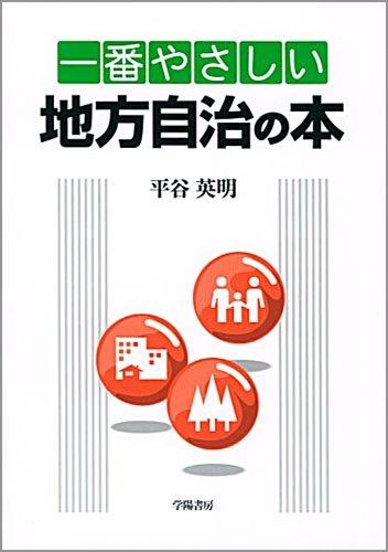 一番やさしい地方自治の本