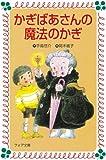 かぎばあさんの魔法のかぎ (フォア文庫)