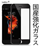 Lakko Apple iphone 6 / iphone 6s 液晶保護ガラスフィルム 9H 飛散防止 4.7インチ 日本板硝子社国産ガラス採用 全面 (黒)