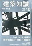 ���z�m�� 2010�N 10���� [�G��]
