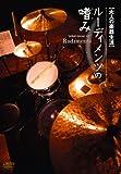 ルーディメンツの嗜み [DVD]