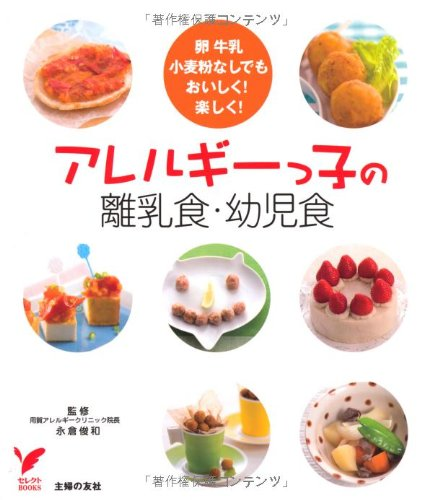 The Baby Food Isbn: 4072639001 (2008) [Japanese Import] front-937970