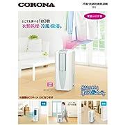 コロナ(CORONA) 冷風・衣類乾燥除湿機「どこでもクーラー」(除湿能力10L) スカイブルー CDM-1013(AS)