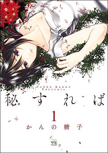 秘すれば 1 (ヤングチャンピオン・コミックス)