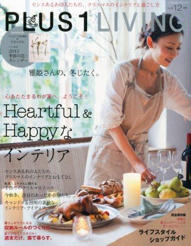 PLUS1 LIVING (プラスワン リビング) 2012年 12月号 [雑誌]