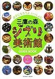 三鷹の森ジブリ美術館GUIDE BOOK 2010-2011―迷子になろうよ、いっしょに。 (ロマンアルバム)